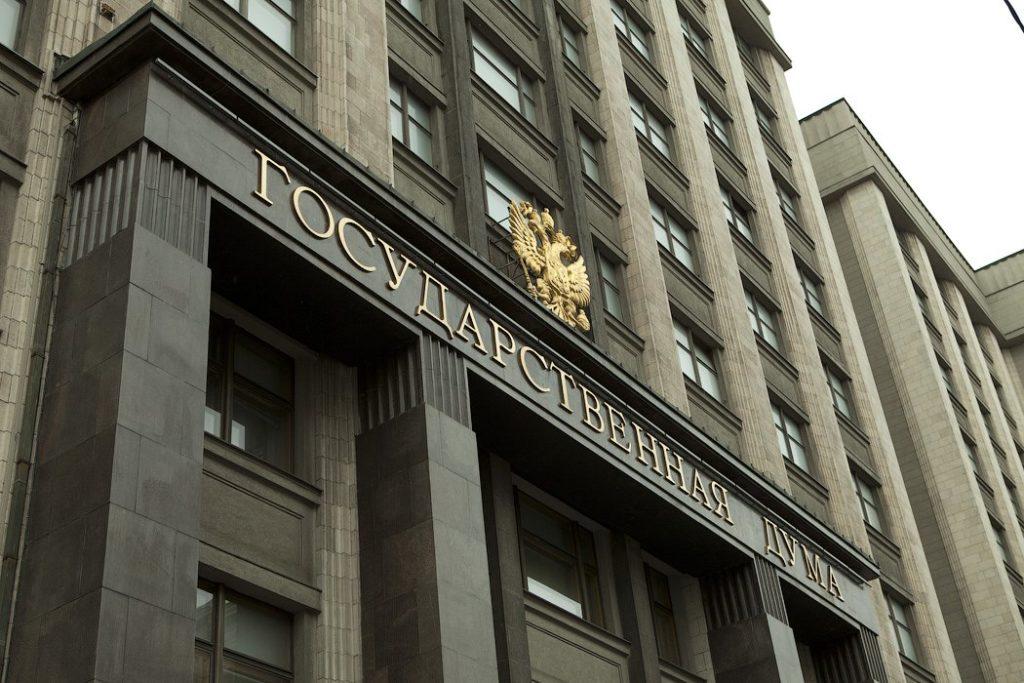 Госдума приняла во II чтении законопроект о перечне документов для заявок МСП на участие в закупках госкомпаний